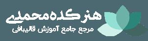 لوگو هنرکده محمدی