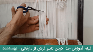 آموزش جدا کردن تابلو فرش از دارقالی
