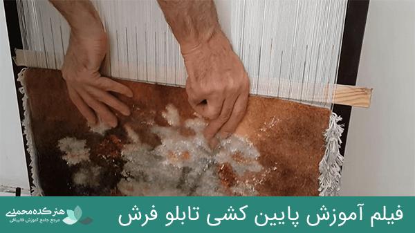 فیلم آموزش پایین کشی فرش