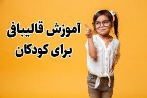 آموزش قالیبافی برای کودکان