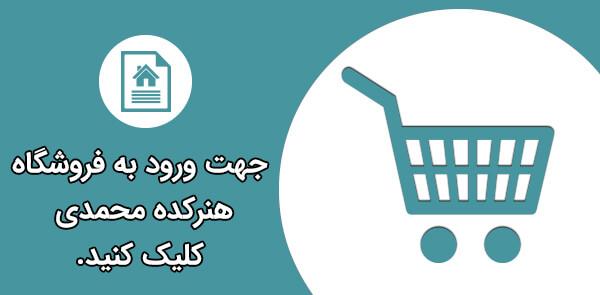 فروشگاه هنرکده محمدی